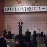 福島中央ライオンズクラブ家族親睦クリスマスパーティー