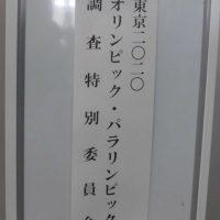 東京2020オリンピック・パラリンピック調査特別委員会
