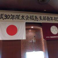 平成30年隊友会福島支部新年祝賀会