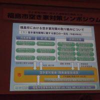 福島市空き家対策シンポジウム