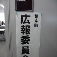 福島市議会広報委員会