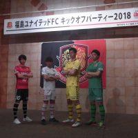 福島ユナイテッドFCキックオフパーティー2018
