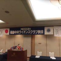 福島中央ライオンズクラブ第1244回例会