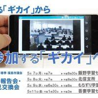 福島市議会平成30年春季議会報告会・意見交換会