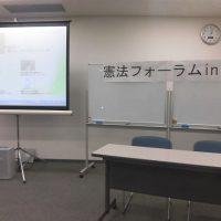 公開憲法フォーラム in 福島