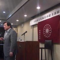 平成30年度自由民主党福島市総支部総会