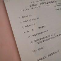 福島中央ライオンズ次期正・副委員長会議