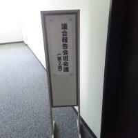 平成30年春季議会報告会・意見交換会班会議