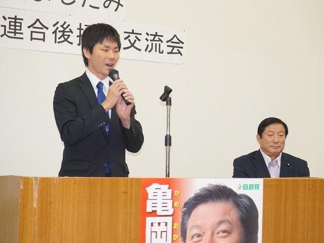 亀岡よしたみ代議士の国政報告会