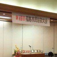 第45回福島市民短歌大会