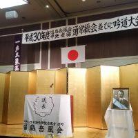 平成30年度福島岳風会中央支部通常総会並びに吟道大会