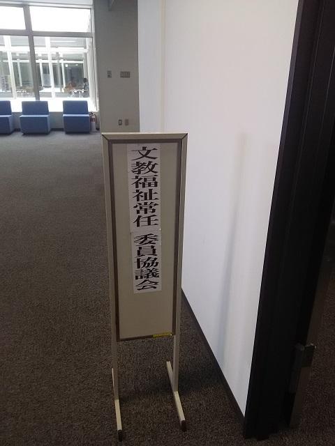 福島市議会文教福祉常任委員協議会