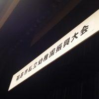 平成30年度第14回福島市私立幼稚園振興大会に参加