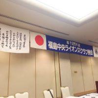 福島中央ライオンズクラブの第1251回例会