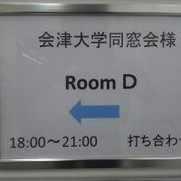 会津大学同窓会理事会