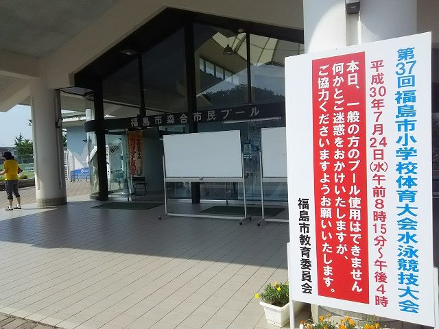 平成30年度第37回福島市小学校体育大会水泳競技大会
