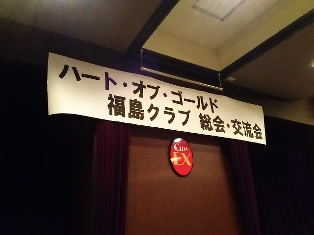 平成30年度ハート・オブ・ゴールド福島クラブ総会