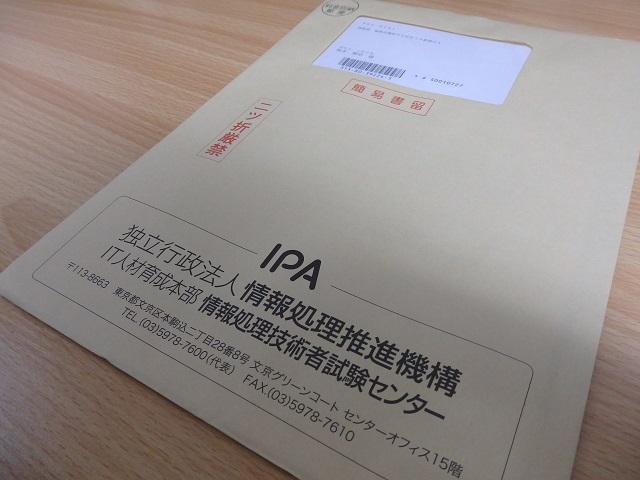 情報処理安全確保支援士試験の合格証書