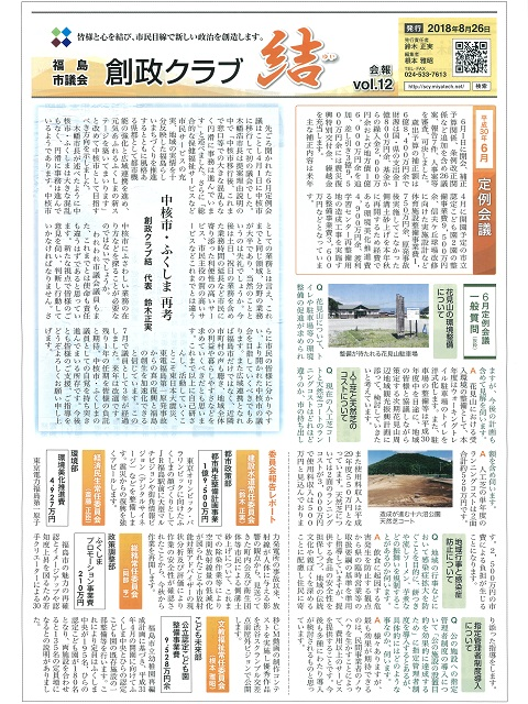 福島市議会創政クラブ結の会報Vol.12