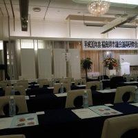 平成30年度福島県市議会議員研修会