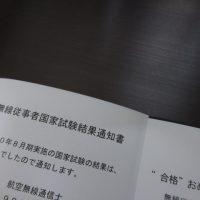無線従事者国家試験結果通知書(航空無線通信士試験に合格)