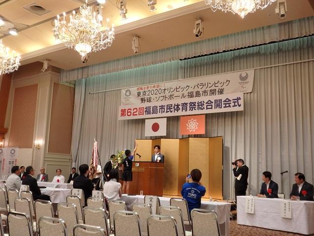 第62回福島市民体育祭総合開会式