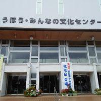 平成30年度第88回福島市中央地区敬老会