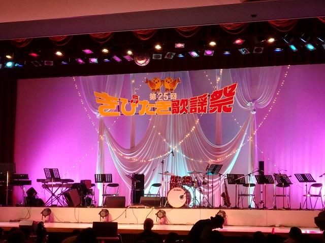 第25回きびたき歌謡祭
