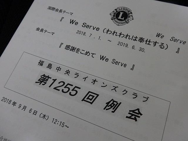 福島中央ライオンズクラブ総務委員会