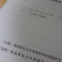 平成30年度福島県私立中学高等学校保護者会第29回研修会