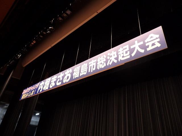 内堀まさお福島市総決起大会