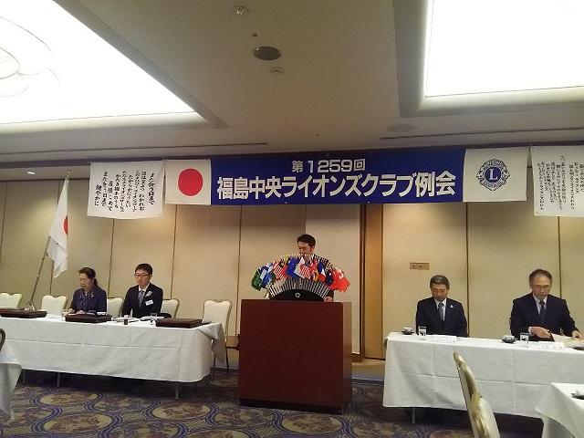 福島中央ライオンズクラブの第1259回例会