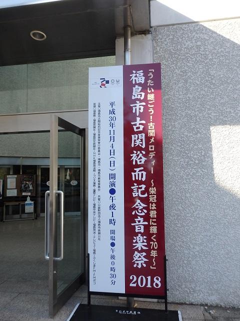 第28回福島市古関裕而記念音楽祭