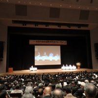 第13回全国市議会議長会研究フォーラム in 宇都宮
