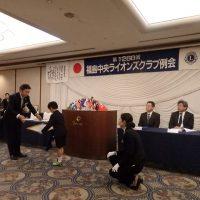 福島中央ライオンズクラブの第1260回例会(第51回「お母さんありがとう作文コンクール」の表彰式)
