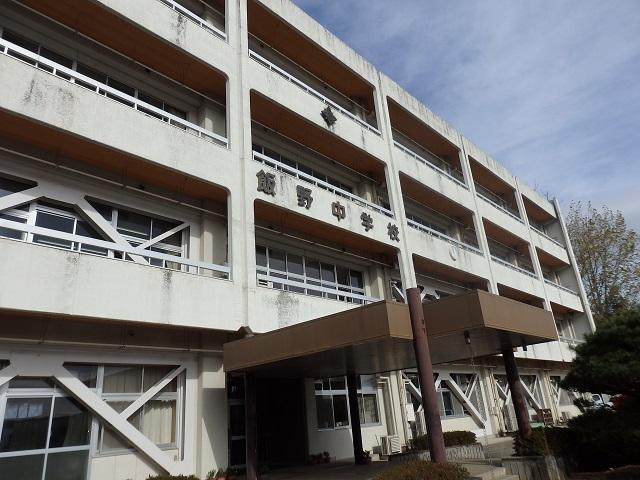 福島市立飯野中学校
