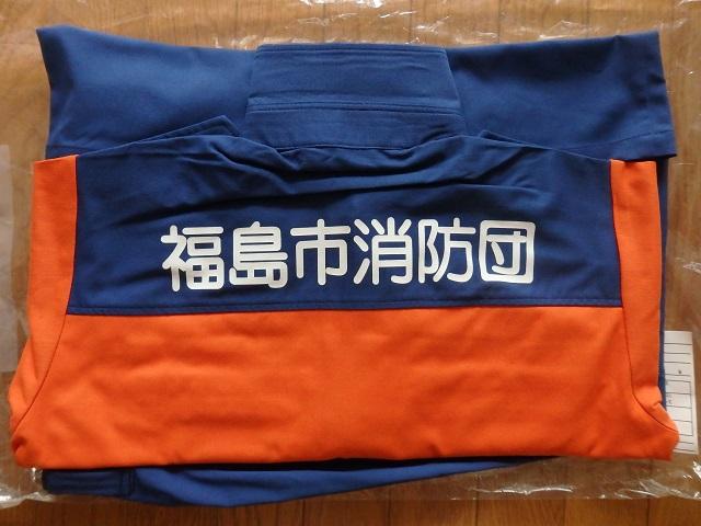 福島市消防団