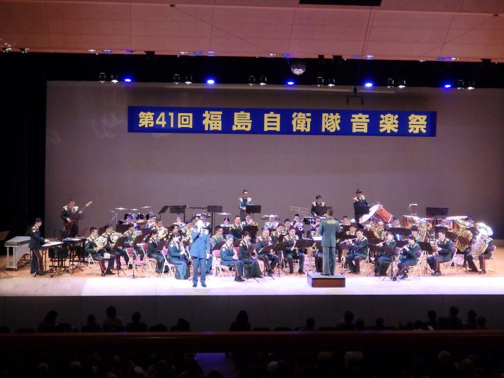 第41回福島自衛隊音楽祭を鑑賞