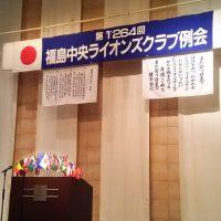 福島中央ライオンズクラブ第1264回例会