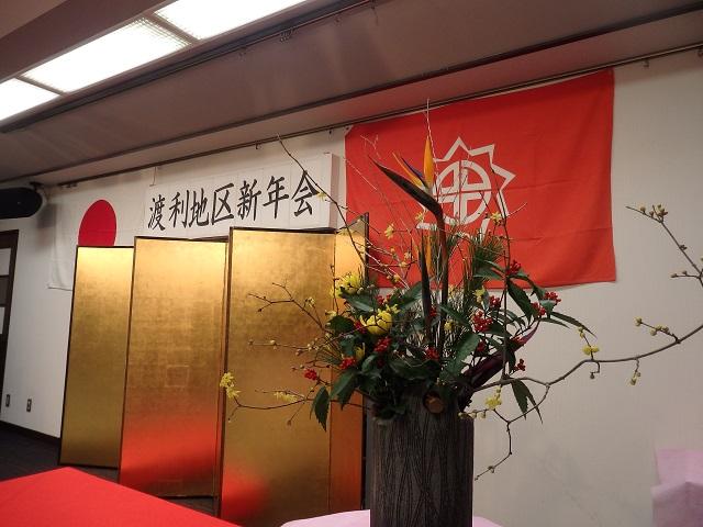 平成31年渡利地区新年会