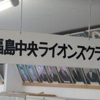 福島中央ライオンズクラブ