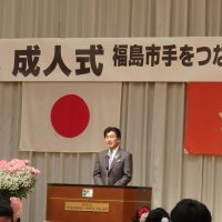 福島市手をつなぐ親の会・福島市主催平成31年成人式