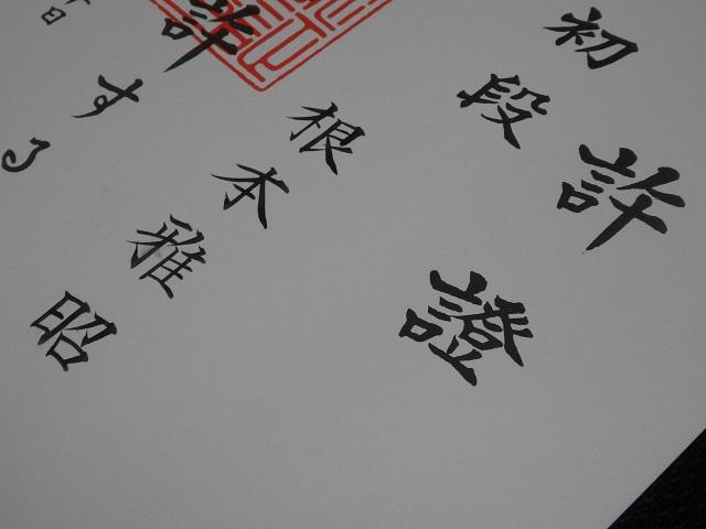 公益社団法人日本詩吟学院初段許證