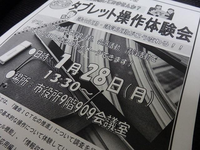 福島市議会議会運営委員会タブレット操作体験会