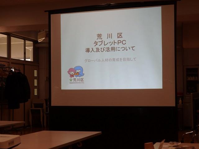 福島市議会文教福祉常任委員会の行政視察(東京都荒川区)