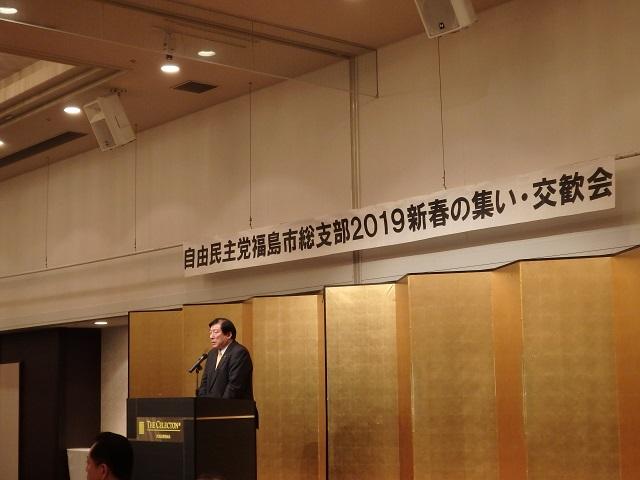 自由民主党福島市総支部2019新春の集い・交歓会