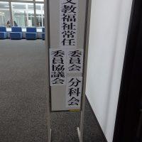 福島市議会文教福祉常任委員会・分科会・協議会