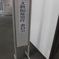福島市議会文教福祉常任委員会