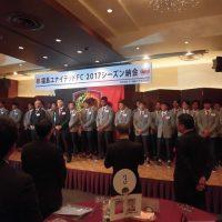 福島ユナイテッドFC 2017シーズン納会