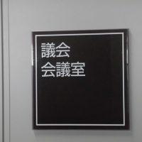 福島市議会議会会議室